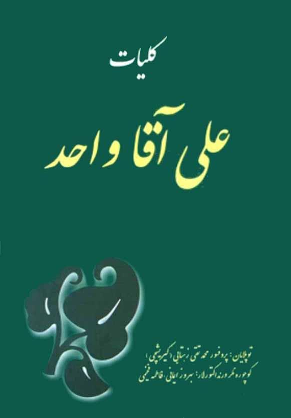 http://bayram.arzublog.com/uploads/bayram/Aliagha_Vahid_-.jpg