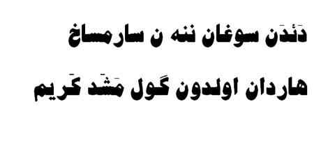 http://bayram.arzublog.com/uploads/bayram/BAYRAM_1.jpg