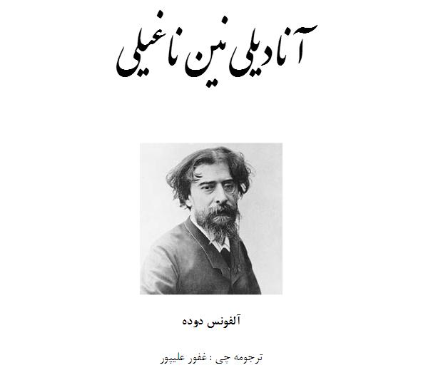 http://bayram.arzublog.com/uploads/bayram/anadili.JPG