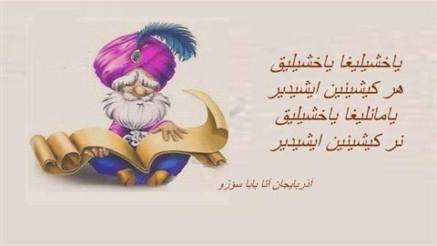 http://bayram.arzublog.com/uploads/bayram/atababa_suzi.jpg