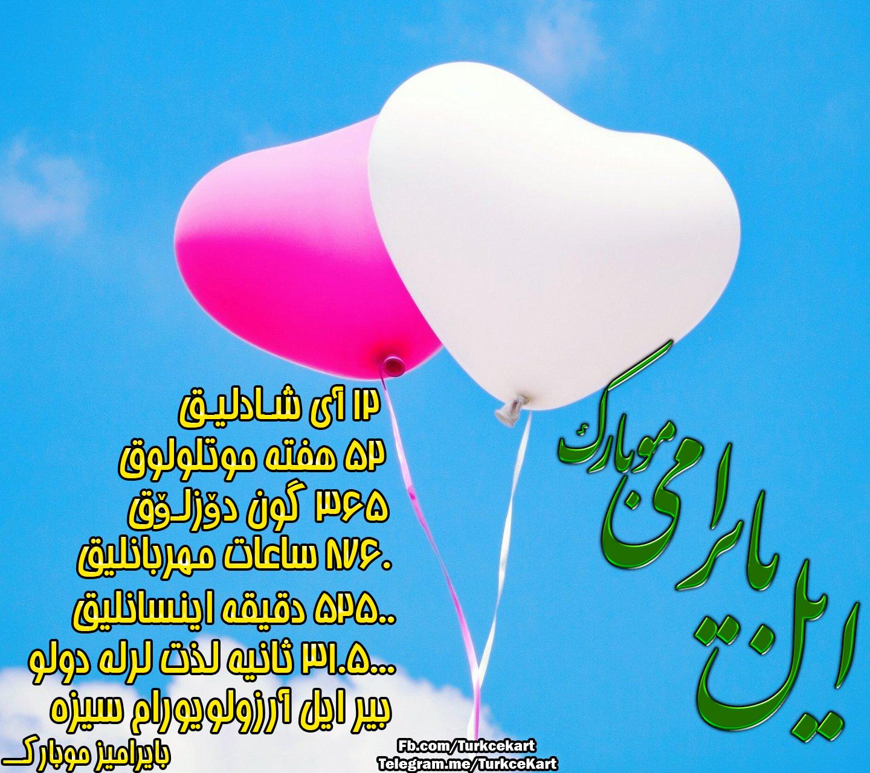http://bayram.arzublog.com/uploads/bayram/bayram96.jpg