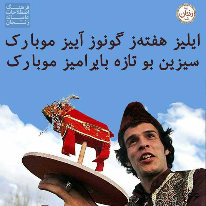 http://bayram.arzublog.com/uploads/bayram/bayram_1_.jpg