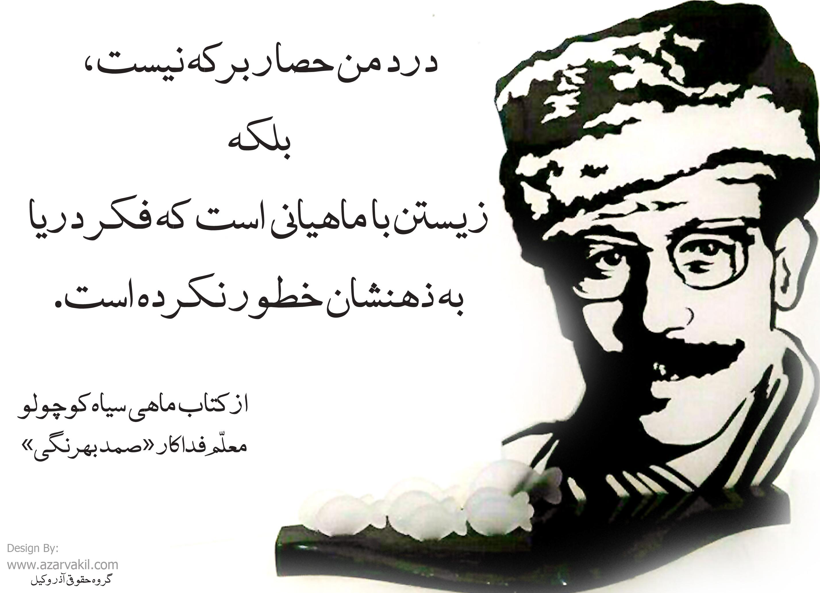 http://bayram.arzublog.com/uploads/bayram/behrangi_samsd_-_2.jpg