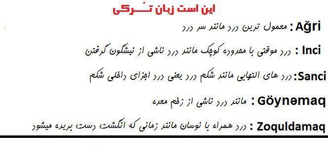 http://bayram.arzublog.com/uploads/bayram/dard_turki.jpg
