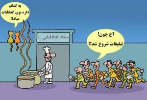 http://bayram.arzublog.com/uploads/bayram/entekhabat00.jpg