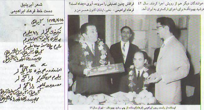 http://bayram.arzublog.com/uploads/bayram/farhad_ibrahimi.JPG
