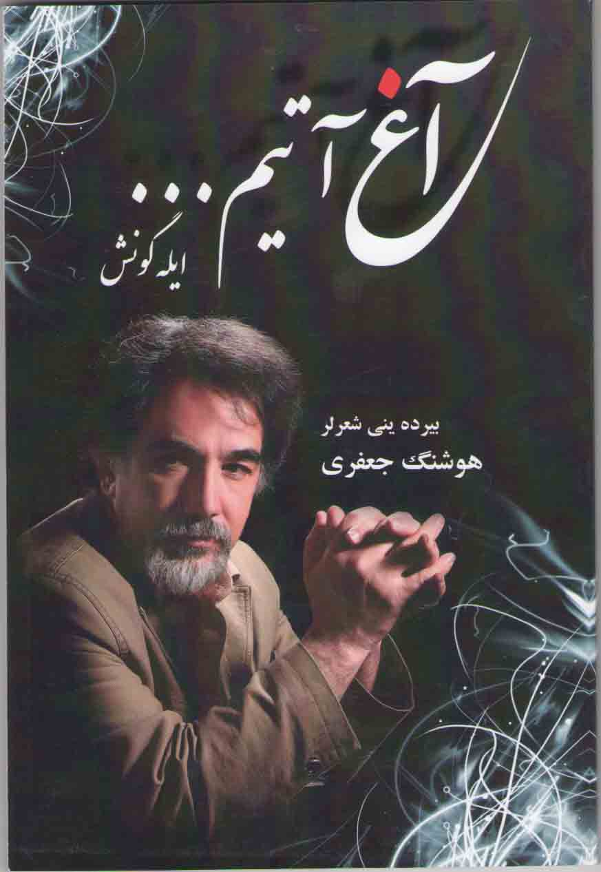 http://bayram.arzublog.com/uploads/bayram/hoshang_jafari-agh_atim_jpg.jpg