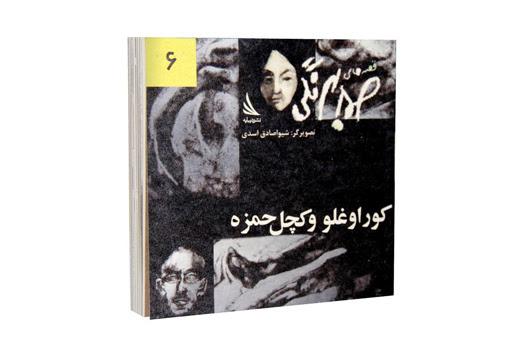 http://bayram.arzublog.com/uploads/bayram/ketab_samd_behrangi_3.jpg