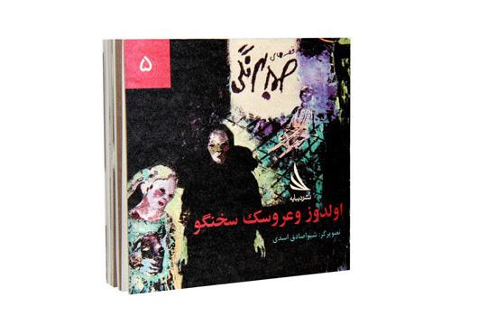 http://bayram.arzublog.com/uploads/bayram/ketab_samd_behrangi_4.jpg