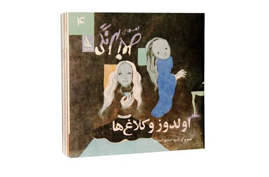 http://bayram.arzublog.com/uploads/bayram/ketab_samd_behrangi_5.jpg