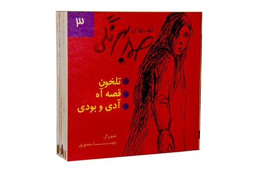 http://bayram.arzublog.com/uploads/bayram/ketab_samd_behrangi_6.jpg