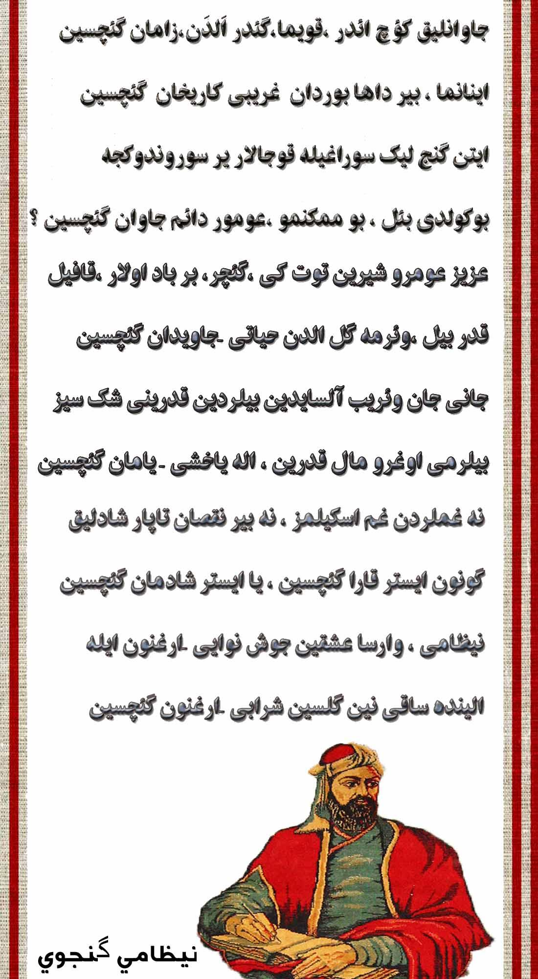 http://bayram.arzublog.com/uploads/bayram/nezami.jpg