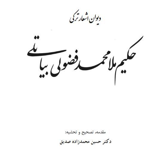 http://bayram.arzublog.com/uploads/bayram/page_1_ebook_fuzuli.JPG