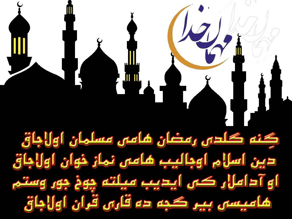 http://bayram.arzublog.com/uploads/bayram/ramazan.jpg